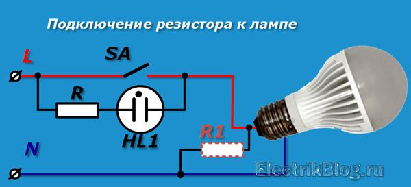 Подключение резистора
