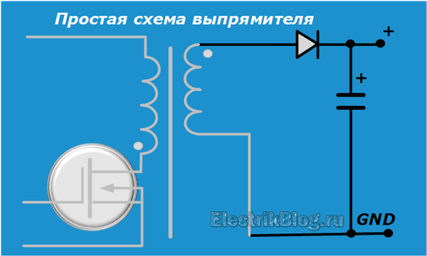 Простая схема выпрямителя