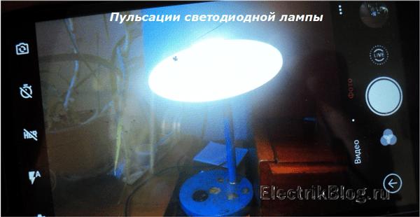 Пульсации светодиодной лампы