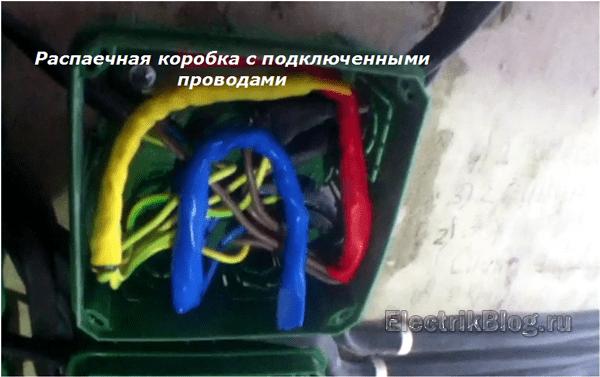 Распаечная коробка
