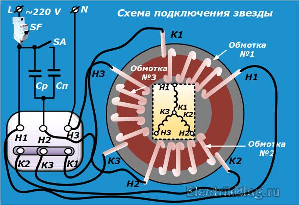 Схема подключения звезды