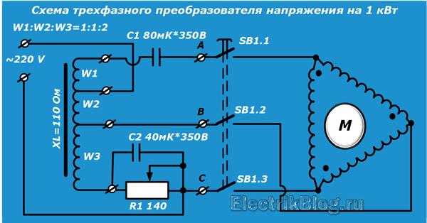 Схема трехфазного преобразователя напряжения