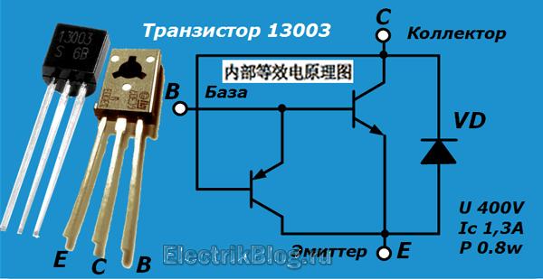 Транзистор 13003