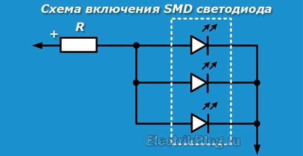 Cхема включения SMD светодиода