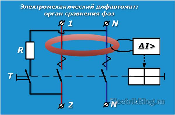 Электромеханический дифавтомат