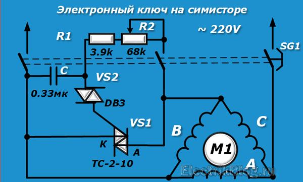 Электронный ключ на симисторе