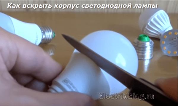 Как вскрыть корпус светодиодной лампы