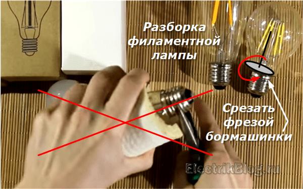 Разборка филаментной лампы