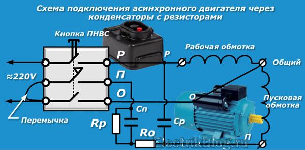 Схема подключения асинхронного двигателя через конденсаторы