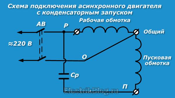 Схема подключения асинхронного двигателя с конденсаторным запуском