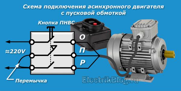 Схема подключения асинхронного двигателя с пусковой обмоткой