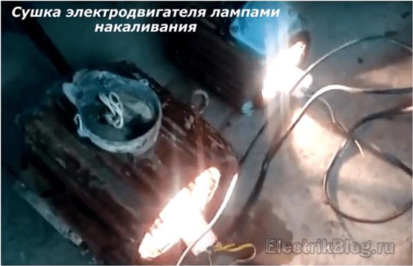 Сушка электродвигателя