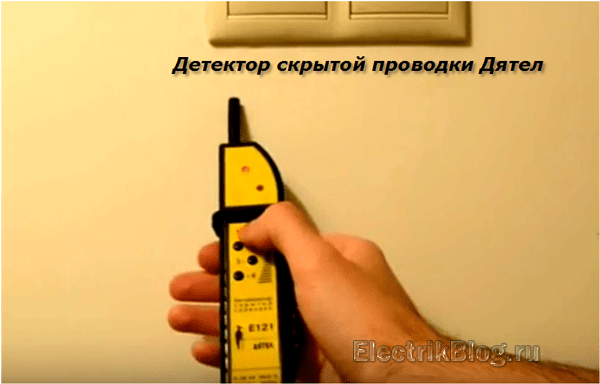 Детектор скрытой проводки Дятел