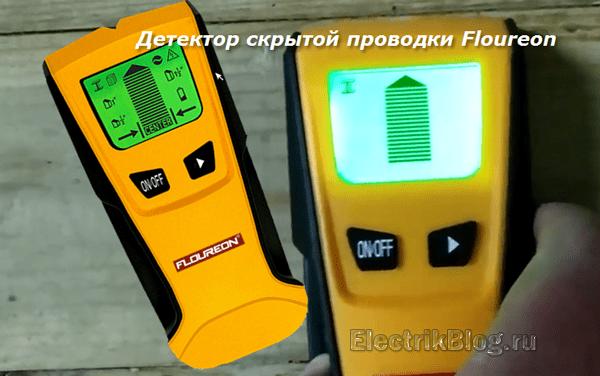 Детектор скрытой проводки Floureon