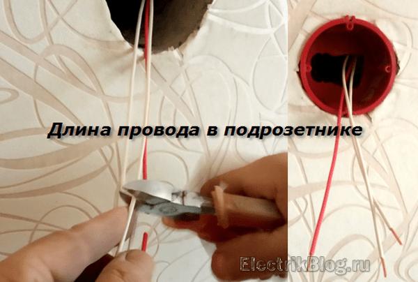 Длина провода в подрозетнике