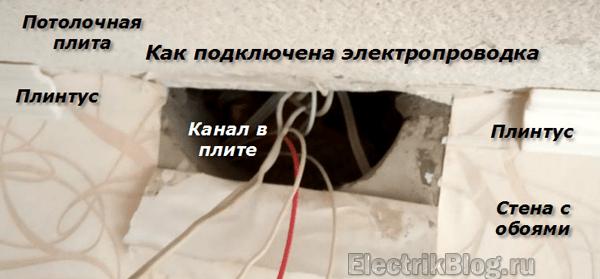 Как подключена электропроводка