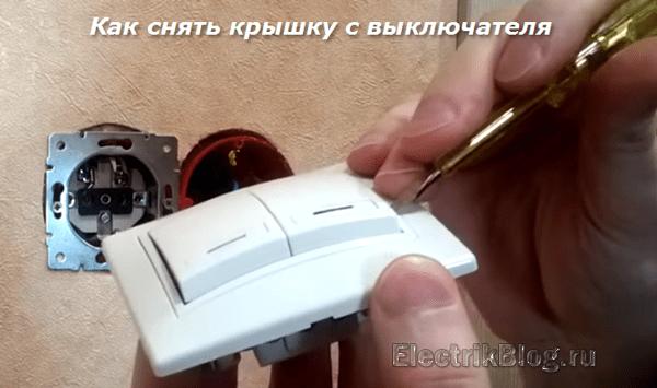 Как снять крышку с выключателя