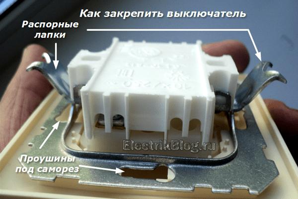 Как закрепить выключатель
