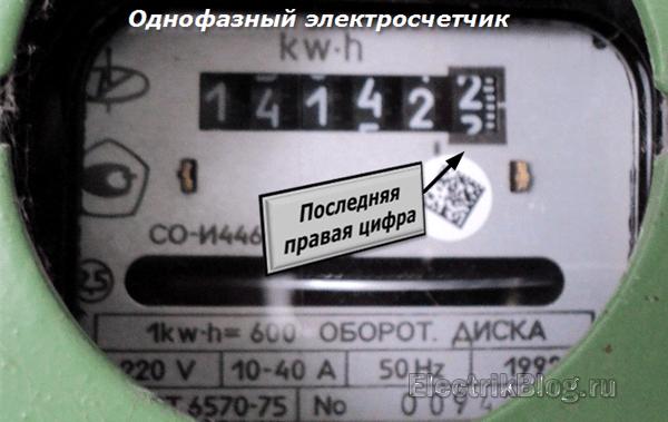 Однофазный электросчетчик
