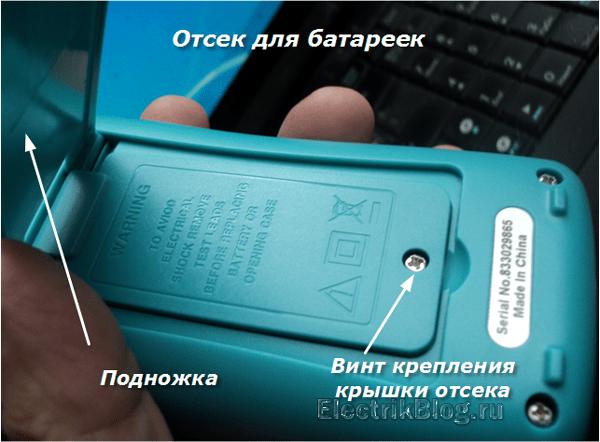 Отсек для батареек