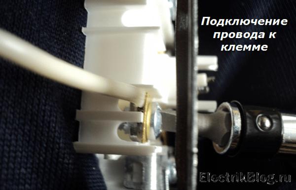 Подключение провода к клемме