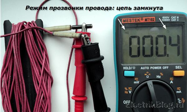 Режим прозвонки провода