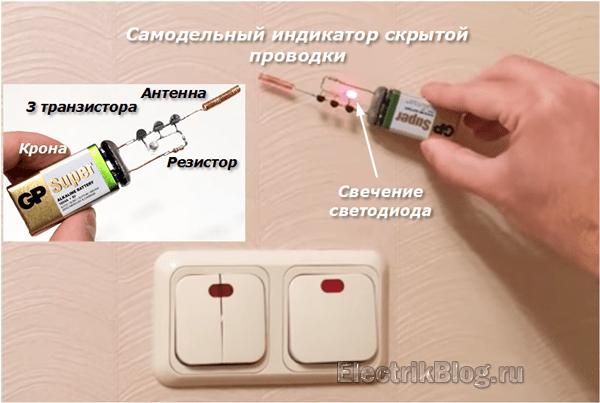 Самодельный индикатор скрытой проводки