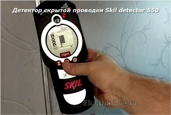 Skil detector 550