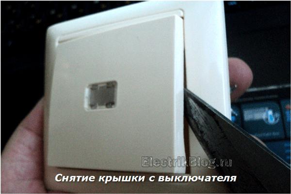 Снятие крышки выключателя