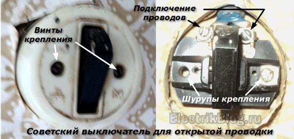 Советский выключатель