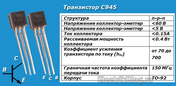 Транзистор С945