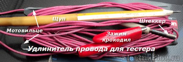 Удлинитель провода