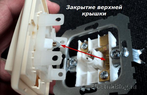Закрытие верхней крышки выключателя