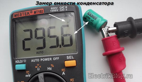 Замер емкости конденсатора