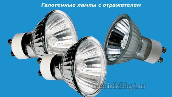 Галогенные лампы с отражателем