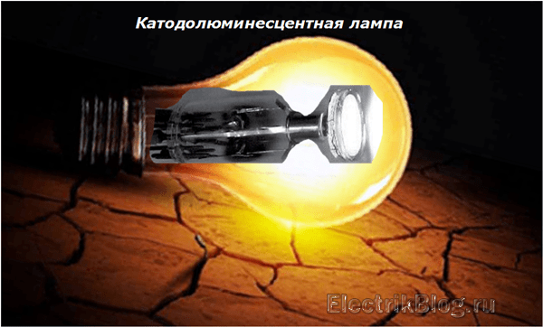Катодолюминесцентная лампа
