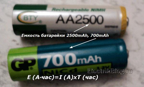 Емкость батарейки