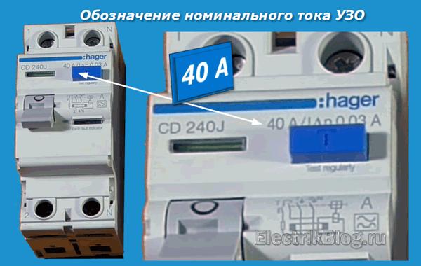 Обозначение номинального тока УЗО