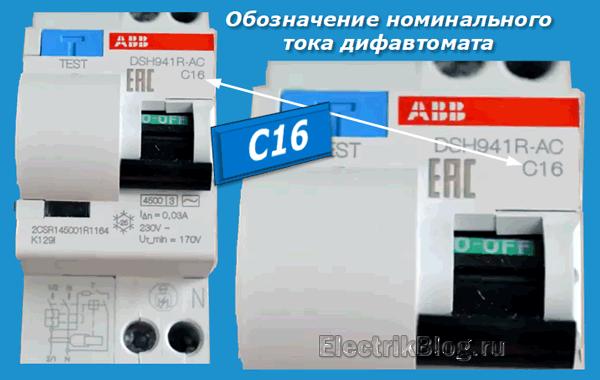 Обозначение номинального тока дифавтомата