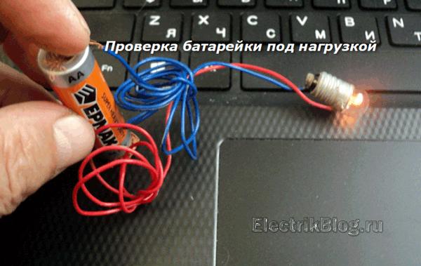Проверка батарейки под нагрузкой