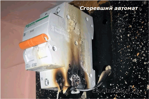 Сгоревший автомат