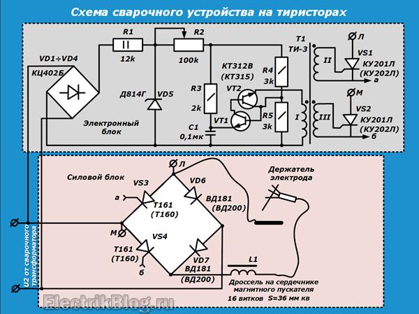 Схема сварочного устройства на тиристорах
