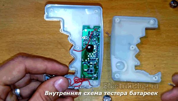 Схема тестера батареек