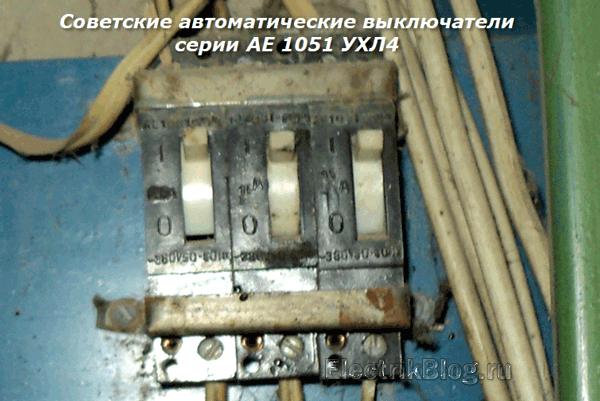 Советские автоматические выключатели