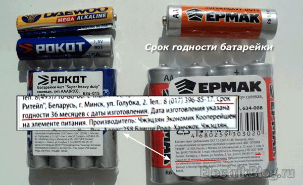 Срок годности батарейки