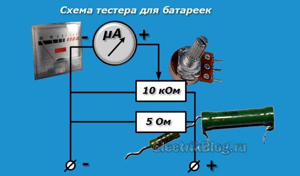 Тестер батареек схема