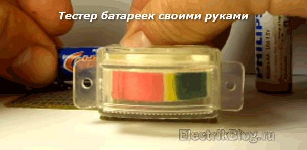 Тестер батареек своими руками