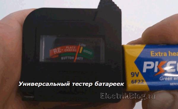 Универсальный тестер батареек