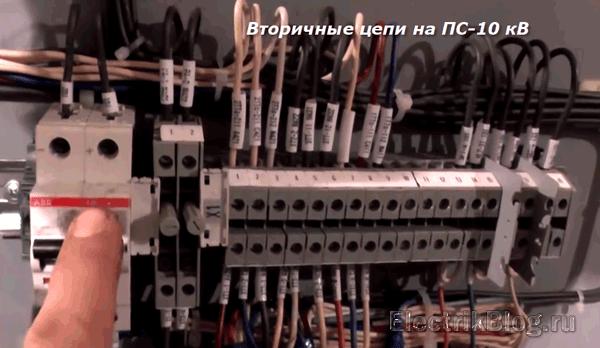 Вторичные цепи на ПС-10 кВ