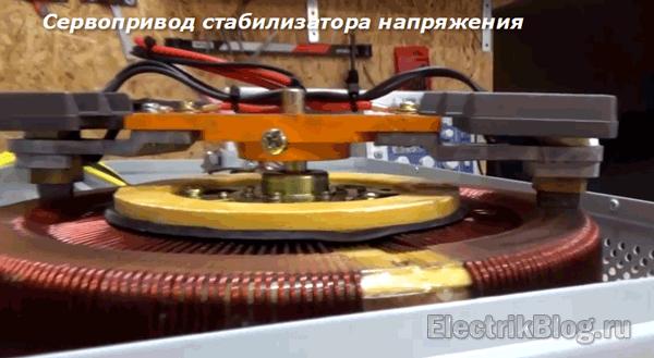 Сервопривод стабилизатора напряжения